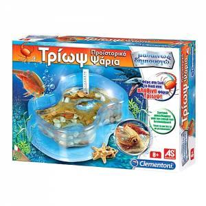 Μαθαίνω και Δημιουργώ - Triops - Προúστορικά Ψαριά